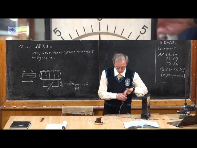 Урок 281. Электромагнитная индукция. Магнитный поток. Правило Ленца