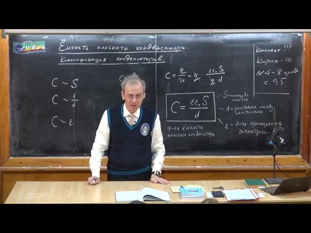 Урок 238. Емкость плоского конденсатора. Классификация конденсаторов