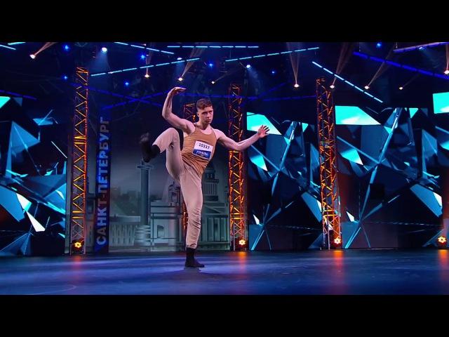Танцы: Станислав Пономарёв (WoodJu - Overt) (сезон 3, серия 6)