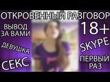 ОТКРОВЕННЫЙ РАЗГОВОР 18+ В СКАЙПЕ | СЕКС | TheShustikOFF