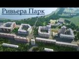 Ривьера Парк ЖК Ижевск