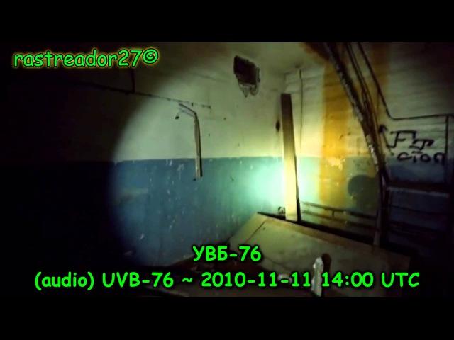 UVB 76 УВБ 76 MDZhB FULL MESSAGE - 4.625 Khz