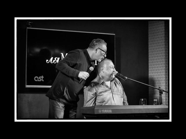 Евгений МАРГУЛИС и Петр ПОДГОРОДЕЦКИЙ. Блюз Шанхай