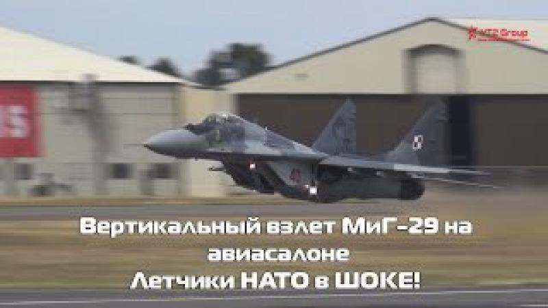 Вертикальный взлет МиГ-29 на авиасалоне | НАТО в ШОКЕ