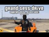 Grand Test Drive - Знакомьтесь, BlackJack! | Четвёртый тизер-трейлер (RUS) 18+