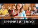 Беременна в 16 Вагітна у 16 Сезон 1 Выпуск 6