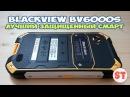 Blackview BV6000s лучший защищенный смартфон распаковка
