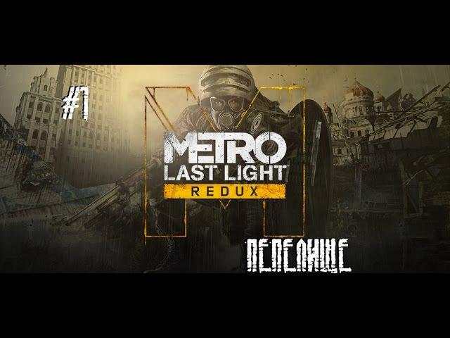Прохождение Metro Last Light: Redux 1 - Пепелище.