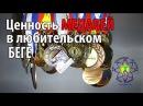 Ценность медалей в любительском беге