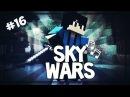 Играем в SkyWars 16 Много информации Быстрая изи катка D Улучшил контент c 60 FPS