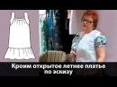 Выкройка открытого летнего платья с быстрым построением своими руками Часть 1