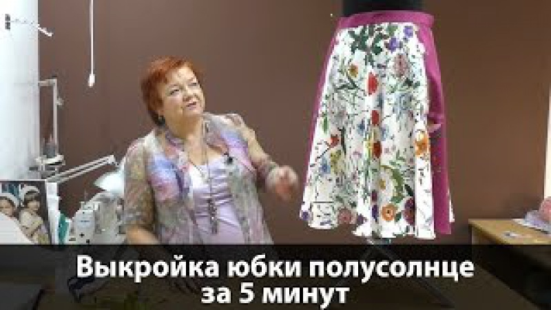 Юбка полусолнце выкройка за 5 минут Как сшить юбку полусолнце своими руками Маст...