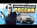 ШТУРМ АГЕНТОВ ФСБ! - GTA КРИМИНАЛЬНАЯ РОССИЯ