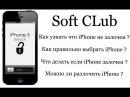 ЗАЛОЧЕННЫЙ iPhone или нет как понять Soft CLub