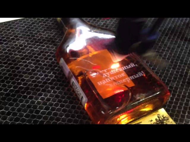 Лазерная гравировка на бутылке от коньяка
