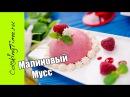 МАЛИНОВЫЙ МУСС очень вкусный ягодный муссовый десерт из Малины простой безглютеновый рецепт