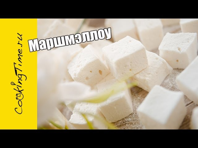 МАРШМЕЛЛОУ Ванильные - легкий рецепт маршмэллоу ванильный зефир Vanilla Marshmallows