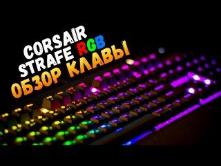 Corsair Strafe RGB - Обзор Клавиатуры от Брейна