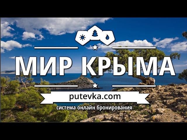 Природа Крыма. Прекрасный полуостров Крым.