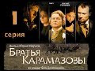 Братья Карамазовы 1 серия 1 сезон 2009 Сериал