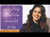 Sunny Leone ney Apni Sharam Naak Kahani Suna Di