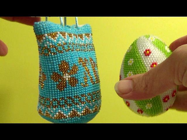 Вязание бисером Пасхальное яйцо из бисера Часть 2