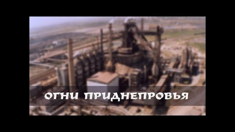 Д/ф «Огни Приднепровья» 1976 | Кривой Рог