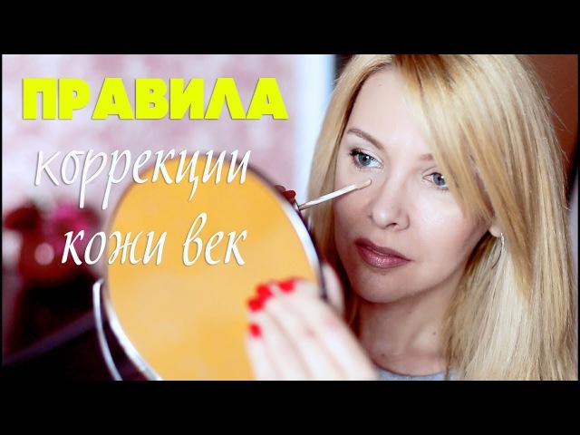 Корректируем кожу век/мои правила и лучшие средства/Татьяна Рева