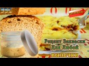 Как приготовить Закваску для БезДрожжевого Хлеба | Все Секреты | Хлеб на Закваске
