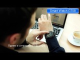 Смарт часы под IOS и Android Smart Watch GT08