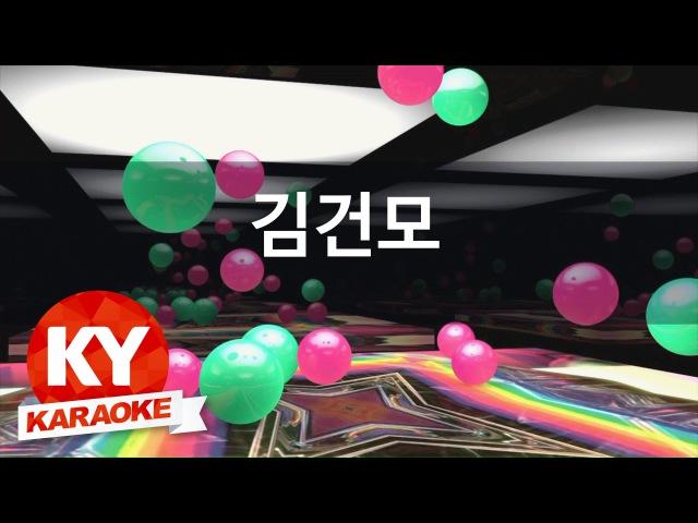 [KY 금영노래방] 김건모 - 잘못된 만남 (KY Karaoke No.KY3658)