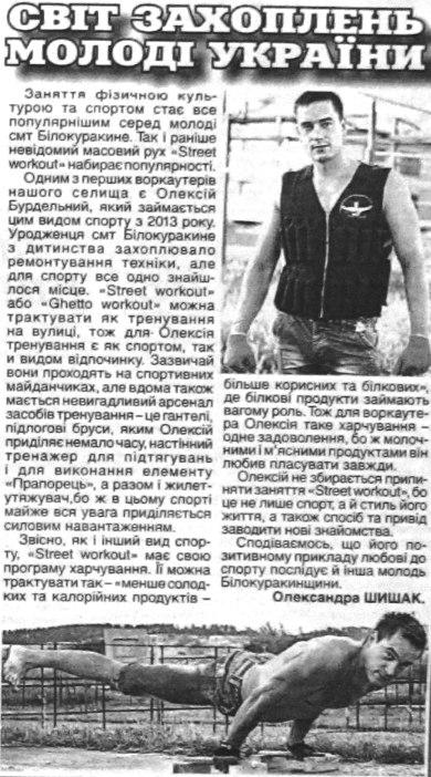 Олексій Бурдельний, Воркуат, Білокуракине, Луганщина, 2016 рік