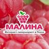 """Первый интернет-гипермаркет в Пензе """"Малина"""""""