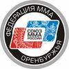 Федерация ММА Оренбуржья