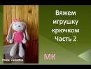 Вяжем игрушку крючком туловище и ухо Зайка амигуруми Часть 2 punto de juguete knitted toy