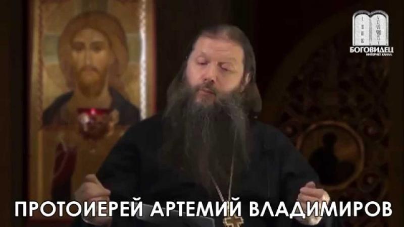 Можно ли мыться в церковные праздники Протоиерей Артемий Владимиров