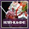 НЛП-Кафе в г. Краснодар