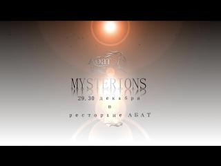 MYSTERIONS 29.30 декабря в ресторане Абат