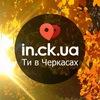 in.ck.ua - Ти в Черкасах