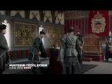Великолепный Век Мурад Завоеватель Багдада 4 серия  ( 35 - 2 сезона )