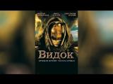 Видок (2001) Vidocq