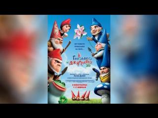 Гномео и Джульетта (2011) | Gnomeo