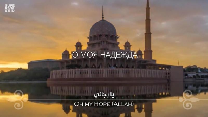Мухаммад аль Мукит - Прекрасный нашид 2016 'Моя надежда' - Nasheed Ya Rajaa'ee - Muhammad al Muqit