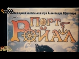 «Порт-Ройал» — краткий обзор настольной игры