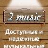 2music музыкальный магазин.Комиссионный.Украина
