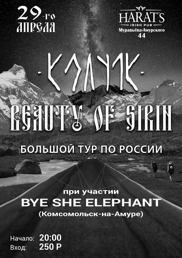 Афиша Хабаровск КОЛЧАК +BEAUTY OF SIRIN HARAT'S PUB 29 АПРЕЛЯ