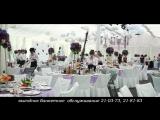 Как проходит подготовка к свадебному торжеству