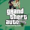 Invicto RolePlay | Первый RP проект в GTA 5