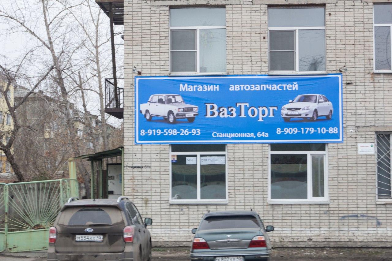 a6559d949 Cертификат номиналом 500 рублей в магазине автотоваров ВазТорг ...