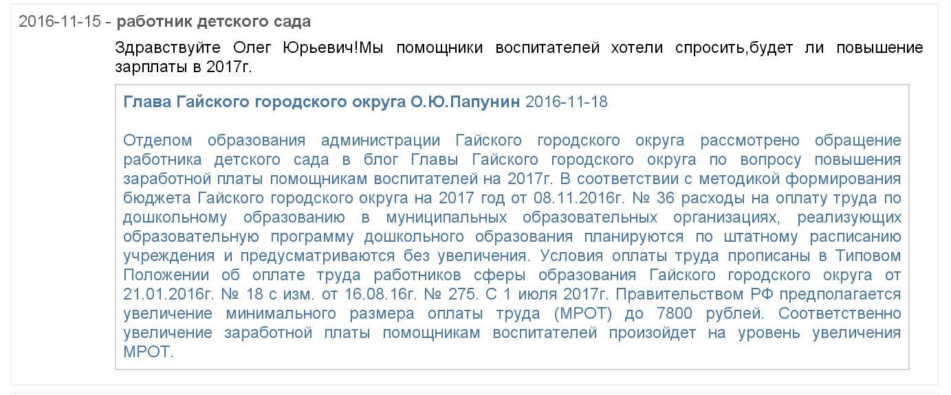 Среднемесячный объем доплат до размера минимальной заработной платы в третьем квартале - 14 522,9 тысяч рублей